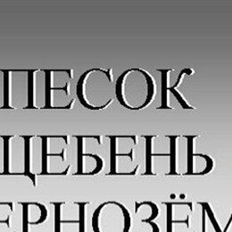 Строительные смеси и сыпучие материалы - Щебень вторичный( доставка - Камаз самосвал и Газель), 0
