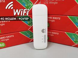 3G,4G, LTE и ADSL модемы - 4G модем WiFi роутер Безлимитный Интернет 65-wifxx, 0