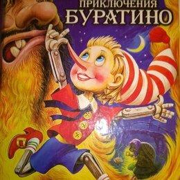 Детская литература - ЗОЛОТОЙ КЛЮЧИК. ОТЛИЧНОЕ СОСТ. РЕДКОЕ ИЗДАНИЕ, 0