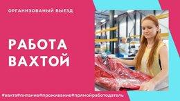 Разнорабочий - Упаковщик - сортировщик. Вахта. Москва., 0