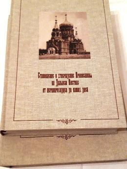 Прочее - Становление и утверждение Православия на ДВ от…, 0