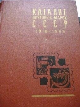 Словари, справочники, энциклопедии - Каталог почтовых марок СССР 1918-1969, 0