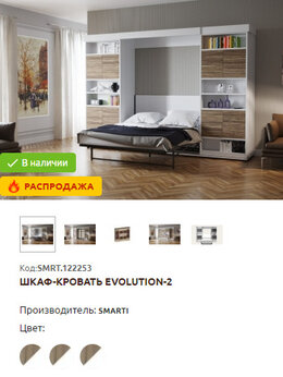 Кровати - ШКАФ-КРОВАТЬ EVOLUTION-2, 0