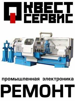 Ремонт и монтаж товаров - Ремонт промышленной электроники Квест-Сервис , 0