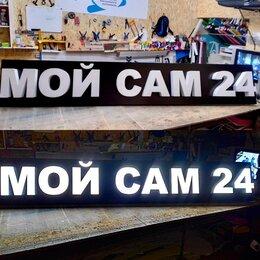 Рекламные конструкции и материалы - Вывеска МОЙ САМ 24 объемные светящиеся буквы, 0