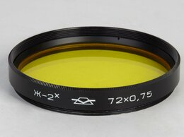 Светофильтры - Светофильтр желтый, Ж-2х, 72х0,75, 0