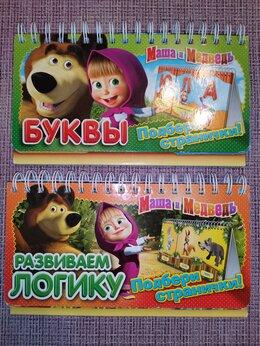 Детская литература - Книжки-игрушки Маша и Медведь Логика/Буквы, 0