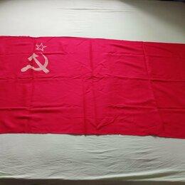 Флаги и гербы - Флаг СССР, есть республик СССР. Новые и бу.  Доставка , 0