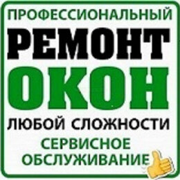 Ремонт и монтаж товаров - Ремонт Окон Балконов, 0