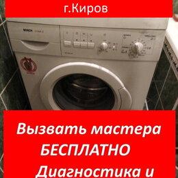 Ремонт и монтаж товаров - Ремонт стиральной машины у вас на дому, 0