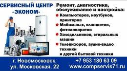 Бытовые услуги - Ремонт бытовой техники, 0