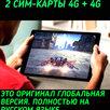 ПЛАНШЕТ 10''/2СИМ /АКУМ 6200/ПАМЯТЬ 64 ГБ по цене 7500₽ - Планшеты, фото 1