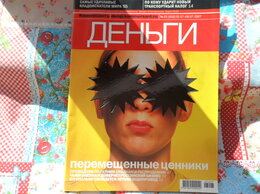 """Журналы и газеты - Журнал """"Деньги"""" № 25 (632)  -   02.07-08.07.…, 0"""