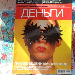 """Журналы и газеты - Журнал """"Деньги"""" № 25 (632)  -   02.07-08.07. 2007 г., 0"""