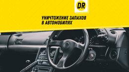 Автосервис и подбор автомобиля - Уничтожение запахов в автомобиле в Зарайске и МО…, 0