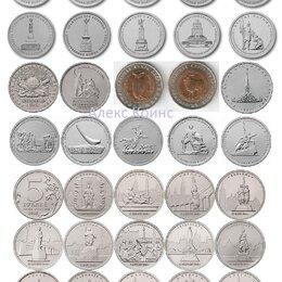 Монеты - 5 рублей памятные с 1991г.в, 0