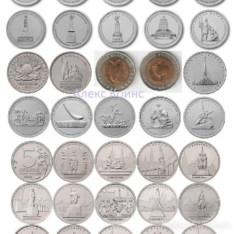 5 рублей памятные с 1991г.в по цене 11₽ - Монеты, фото 0