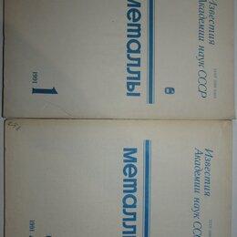 Журналы и газеты - Металлы. Журнал. № 1-6. Годовой комплект 1991 г. 1991 г., 0