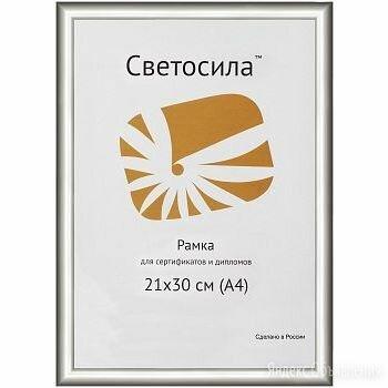 Рамка 21*30 пластик Серебро металлик арт. 5-11114 Светосила / 25 по цене 157₽ - Фоторамки, фото 0