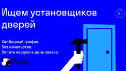 Монтажник - Установщик межкомнатных дверей, 0