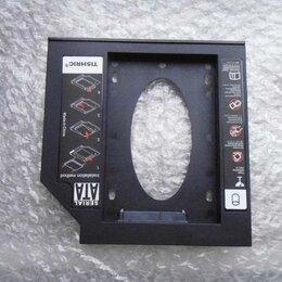 Прочие комплектующие - Для установки 2го жесткого диска, 0