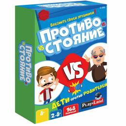 Развивающие игрушки - Настольная игра «Противостояние. Дети против Родителей», 0