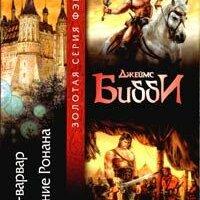 Книги в аудио и электронном формате - Ронан-варвар. Спасение Ронана, 0