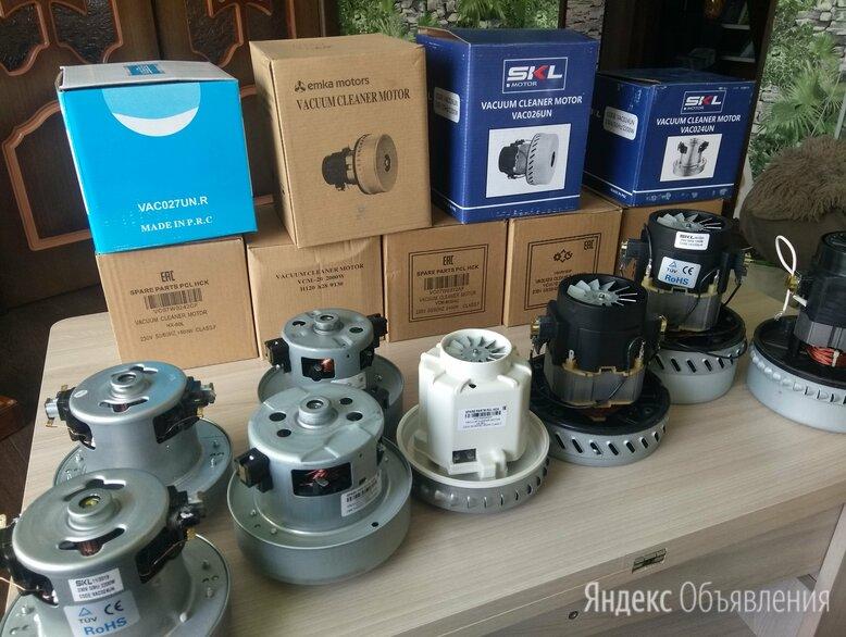 Моторы для пылесоса по цене 1330₽ - Аксессуары и запчасти, фото 0