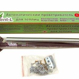 Теплицы и каркасы - Автоматический проветриватель Vent L 003 доводчик форточки теплицы, 0