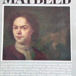Искусство и культура - Андрей Матвеев, 0