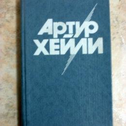 Художественная литература - С\с в 8-ми томах Артура Хейли, 0