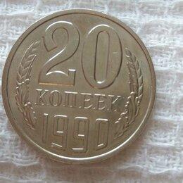 Монеты - 20 копеек СССР 1990 года, 0