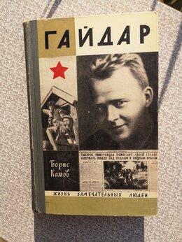 "Художественная литература - Книга Бориса Камова ""Гайдар"", 0"