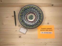 Тарелки - Тарелка Риштан 14, 15, 19, 22, 25, 27 см, 0