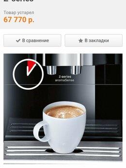 Кофеварки и кофемашины - Кофемашина Siemens EQ7 , 0