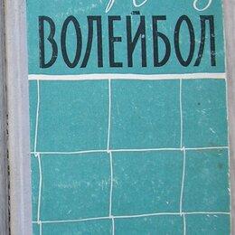 Спорт, йога, фитнес, танцы - Волейбол. Стибиц Франтишек. 1960 г., 0
