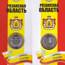 Монеты - Монеты 10 руб 2020 г. Рязанская область, 0