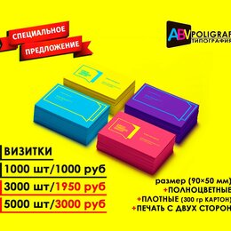 Дизайн, изготовление и реставрация товаров - Листовки, визитки, пластиковые карты, этикетки, 0