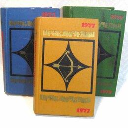 Художественная литература - Приключения 75, 77,79, 0