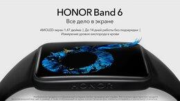 Умные часы и браслеты - Фитнес браслет Honor Band 6 (новый), 0