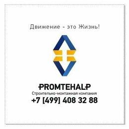 Промышленные альпинисты - Промышленный Альпинист, 0