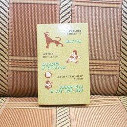 Детская литература - Книга Маугли, Малыш и Карлсон, Винни Пух и все-все-все, 0