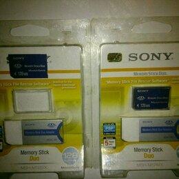 Карты памяти - Редкая карта памяти Карта памяти Sony Memory Stick 128 mb 1200руб , 0