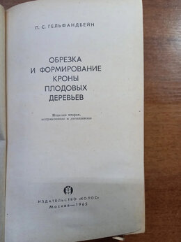 Техническая литература - Обрезка и формирование кроны плодовых деревьев1965, 0