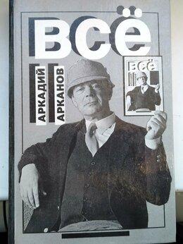 """Художественная литература - Аркадий Арканов """"Всё"""" 1990 год., 0"""