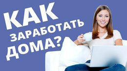 Консультант - Оператор ПК в интернет магазин, 0