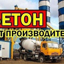 Строительные смеси и сыпучие материалы - Бетон с доставкой, 0