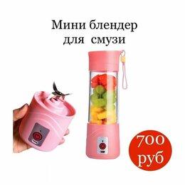 Блендеры - Портативный usb блендер для приготовления смузи., 0