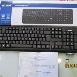 Клавиатуры - клавиатура беспроводная новая, 0