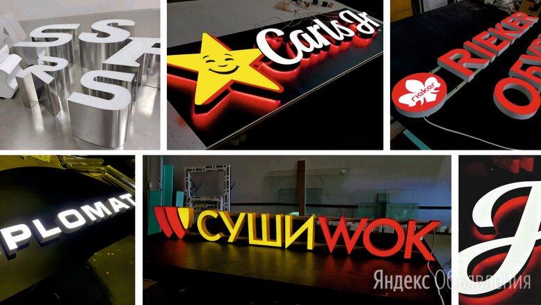 Объемные световые буквы, вывески, наружная реклама. по цене 90₽ - Рекламные конструкции и материалы, фото 0